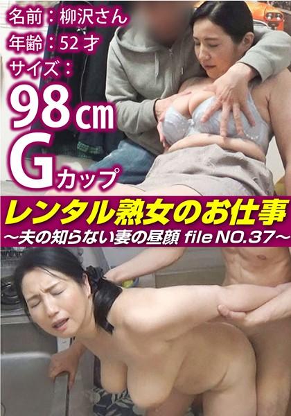 【無料動画】レンタル熟女のお仕事~夫の知らない妻の裏の顔 file NO.37~のトップ画像