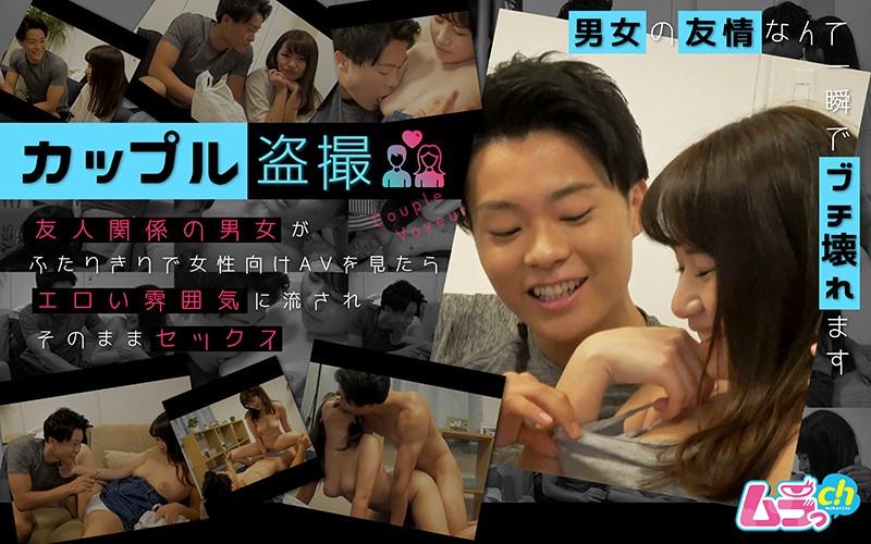 【無料動画】カップル盗撮 友人関係の男女がふたりきりで女性向けAVを見たらエロい雰囲気…のトップ画像