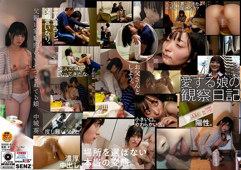 【無料動画】父親に家庭内わいせつされてる娘 中城葵のトップ画像
