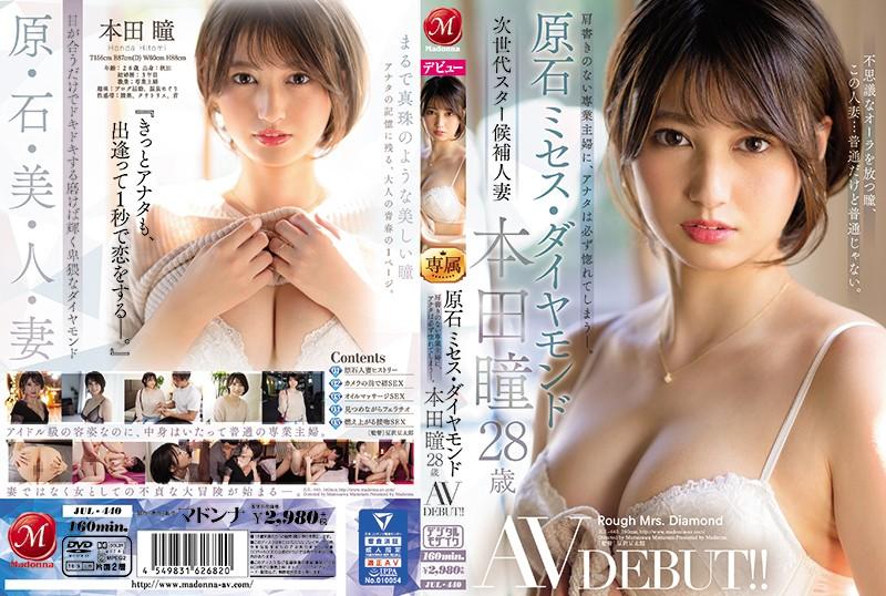 【無料動画】原石 ミセス・ダイヤモンド 本田瞳 28歳 AV DEBUT!! 肩書きの…のトップ画像