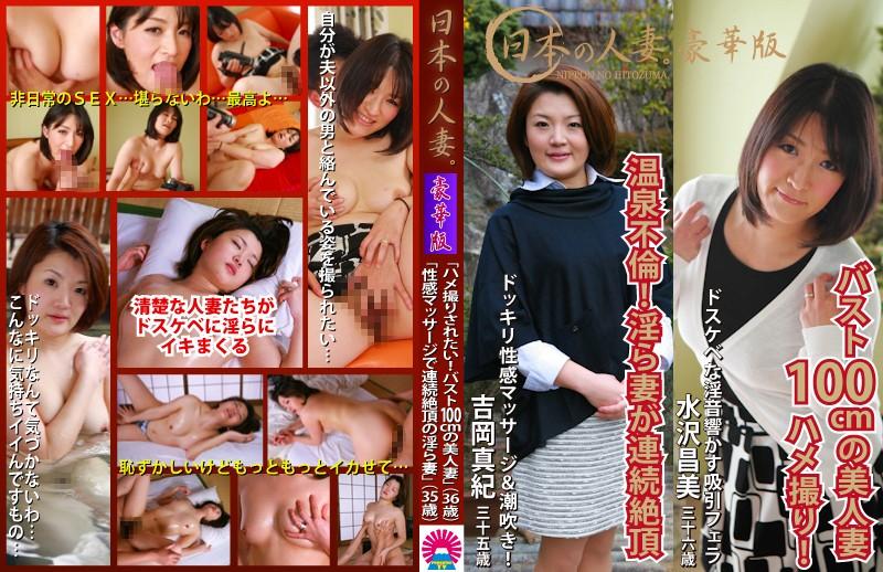 【無料動画】日本の人妻。豪華版「ハメ撮りされたい!バスト100cmの美人妻」(36歳)…のトップ画像