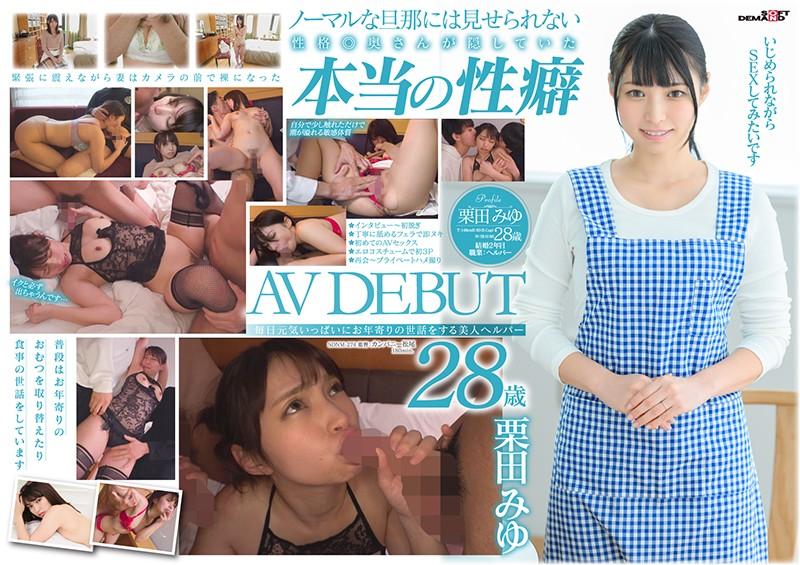 【無料動画】毎日元気いっぱいにお年寄りの世話をする美人ヘルパー 栗田みゆ 28歳 AV…のトップ画像