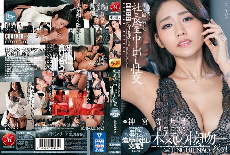 【無料動画】人妻秘書、汗と接吻に満ちた社長室中出し性交 神宮寺ナオのトップ画像