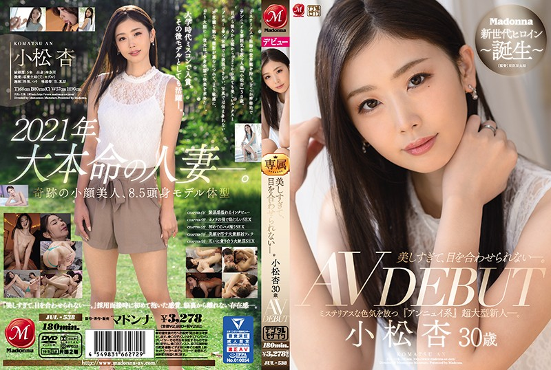 【無料動画】美しすぎて、目を合わせられない―。 小松杏 30歳 AV DEBUT ミス…のアイキャッチ画像