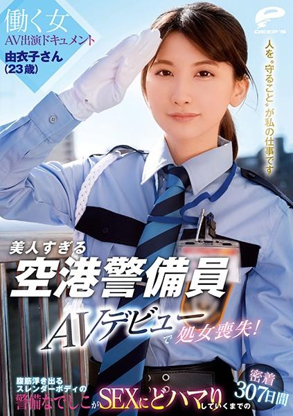 【無料動画】美人すぎる空港警備員 由衣子さん(23歳)AVデビューで処女喪失!働く女A…のトップ画像
