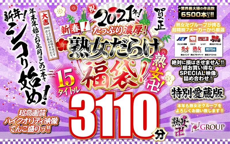 【無料動画】【福袋】祝2021年!新春!たっぷり濃厚!熟女だらけ福袋!熟女卍!のアイキャッチ画像