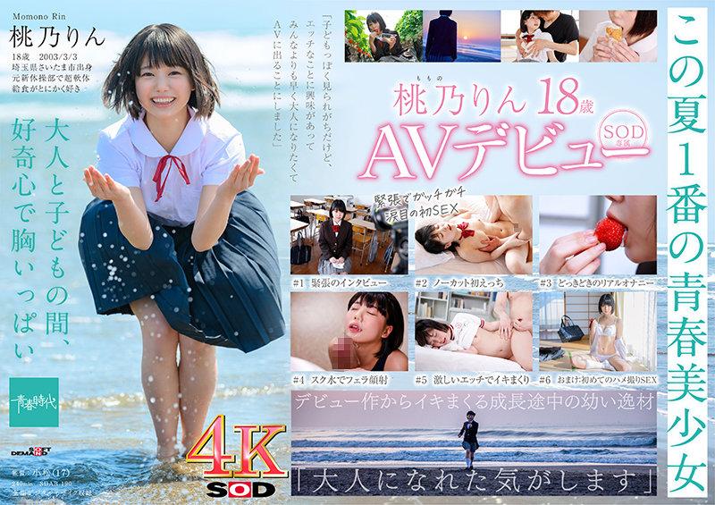 【無料動画】未成熟なカラダ、あやうい美少女 18歳 SOD専属AVデビュー 桃乃りん【…のトップ画像